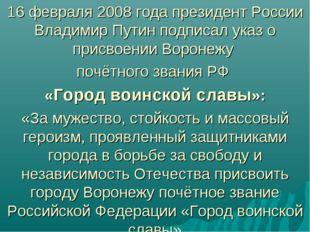 16 февраля 2008 года президент России Владимир Путин подписал указ о присвоен