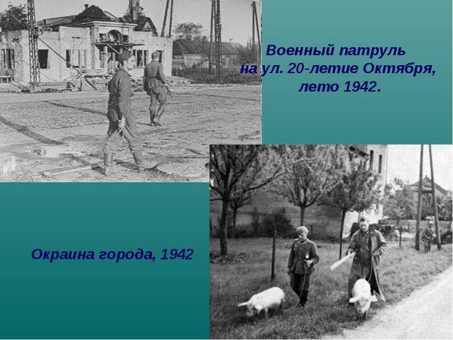 Военный патруль на ул. 20-летие Октября, лето 1942. Окраина города, 1942