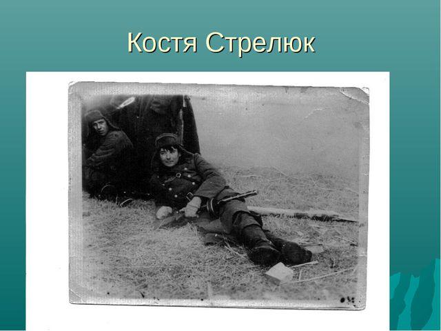 Костя Стрелюк