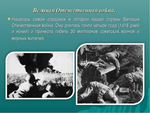 Великая Отечественная война. Началась самая страшная в истории нашей страны В...