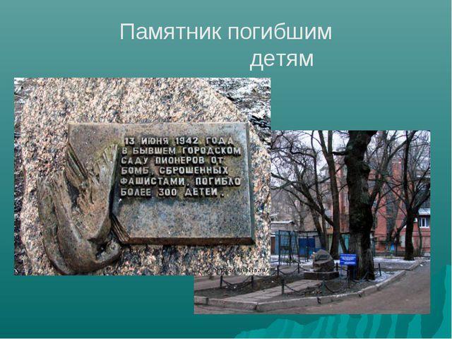 Памятник погибшим детям
