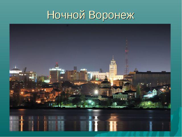 Ночной Воронеж