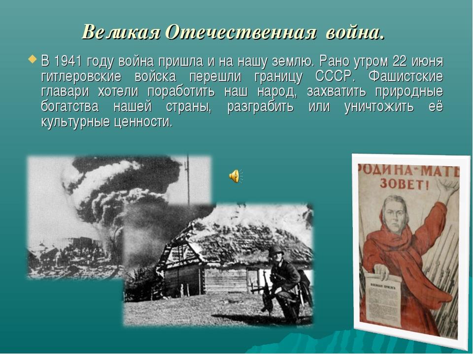 Великая Отечественная война. В 1941 году война пришла и на нашу землю. Рано у...