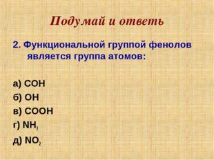 Подумай и ответь 2. Функциональной группой фенолов является группа атомов: а)