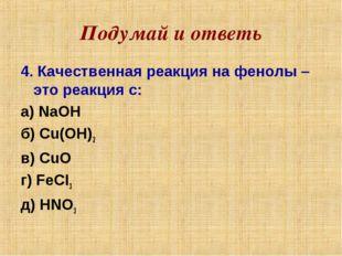 Подумай и ответь 4. Качественная реакция на фенолы – это реакция с: а) NaOH б