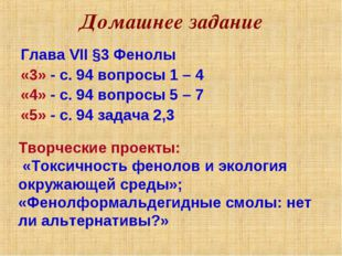 Домашнее задание Глава VII §3 Фенолы «3» - с. 94 вопросы 1 – 4 «4» - с. 94 во