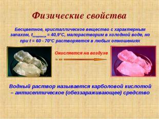 Физические свойства Бесцветное, кристаллическое вещество с характерным запахо