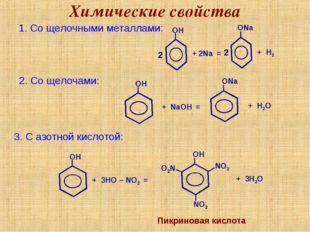 Химические свойства 1. Со щелочными металлами: 2. Со щелочами: 3. С азотной к