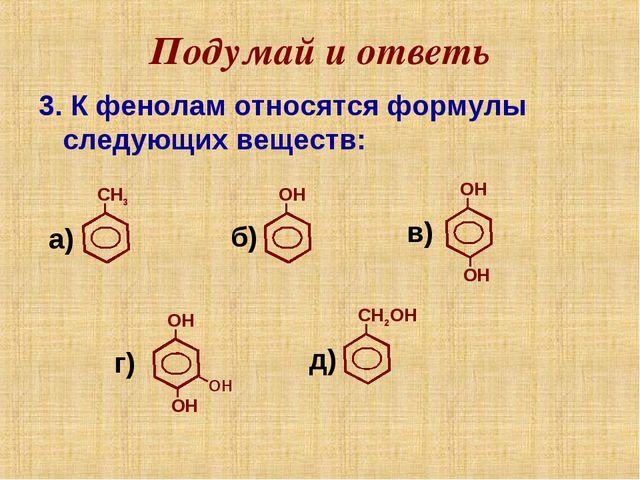 Подумай и ответь 3. К фенолам относятся формулы следующих веществ: