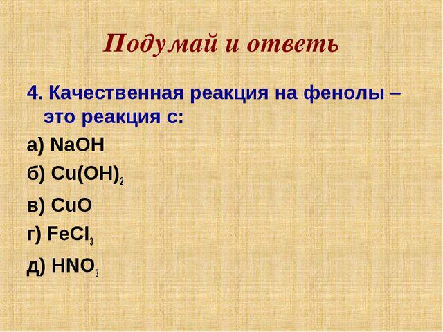 Подумай и ответь 4. Качественная реакция на фенолы – это реакция с: а) NaOH б...