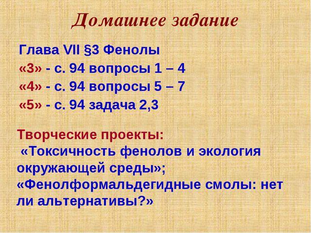 Домашнее задание Глава VII §3 Фенолы «3» - с. 94 вопросы 1 – 4 «4» - с. 94 во...