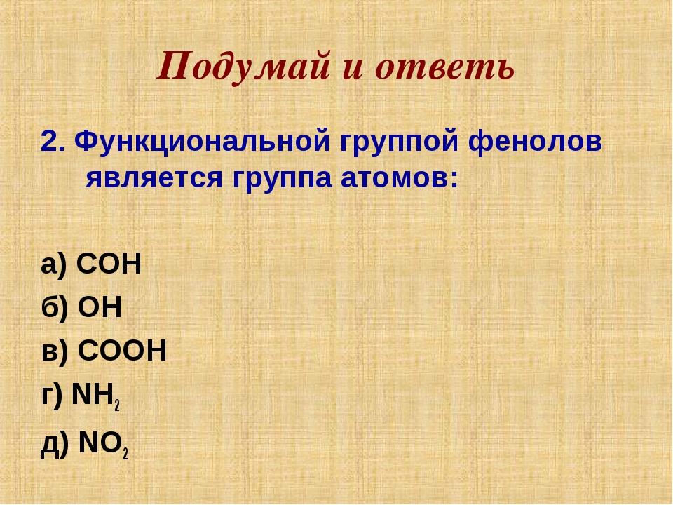 Подумай и ответь 2. Функциональной группой фенолов является группа атомов: а)...