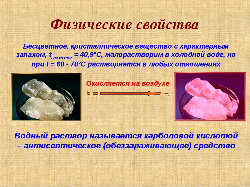 Физические свойства Бесцветное, кристаллическое вещество с характерным запахо...