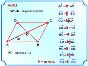 k k k 2 B D C O k 1 k -1 A k k 3 k k k – не сущ. № 912 M – середина АО ABCD –