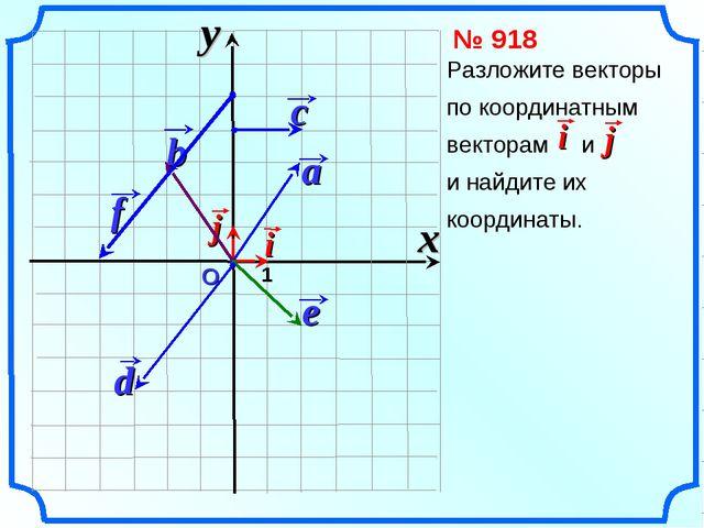 О 1 x y