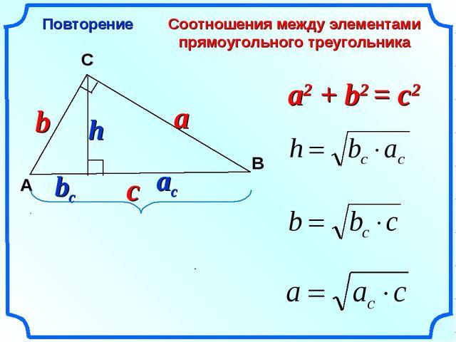 Соотношения между элементами прямоугольного треугольника Повторение C A В a2...