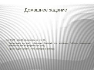 Гл. 2 §2.9 , стр. 68-72, вопросы на стр. 73. Презентация на тему: «Значение б