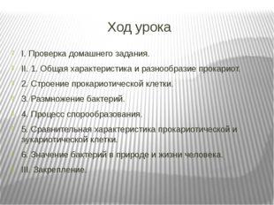 Ход урока I. Проверка домашнего задания. II. 1. Общая характеристика и разноо