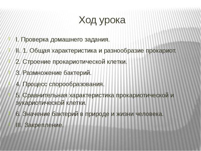 Ход урока I. Проверка домашнего задания. II. 1. Общая характеристика и разноо...