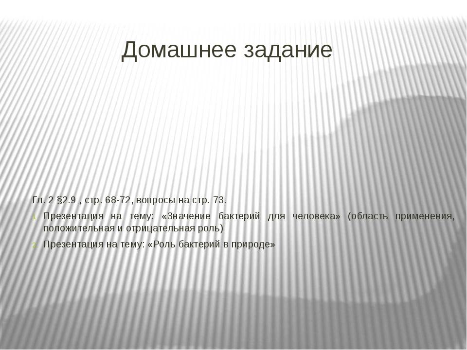Гл. 2 §2.9 , стр. 68-72, вопросы на стр. 73. Презентация на тему: «Значение б...