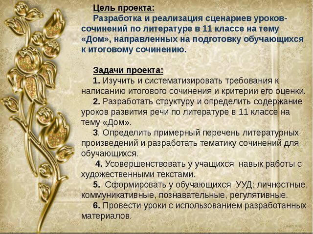 Цель проекта: Разработка и реализация сценариев уроков-сочинений по литератур...