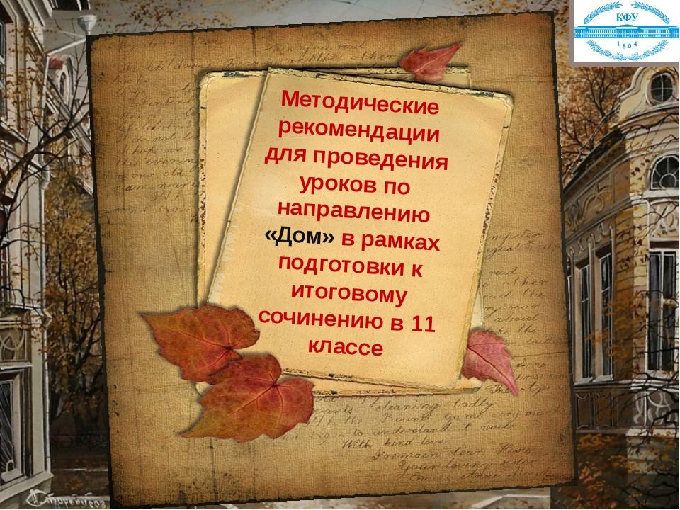 Методические рекомендации для проведения уроков по направлению «Дом» в рамках...