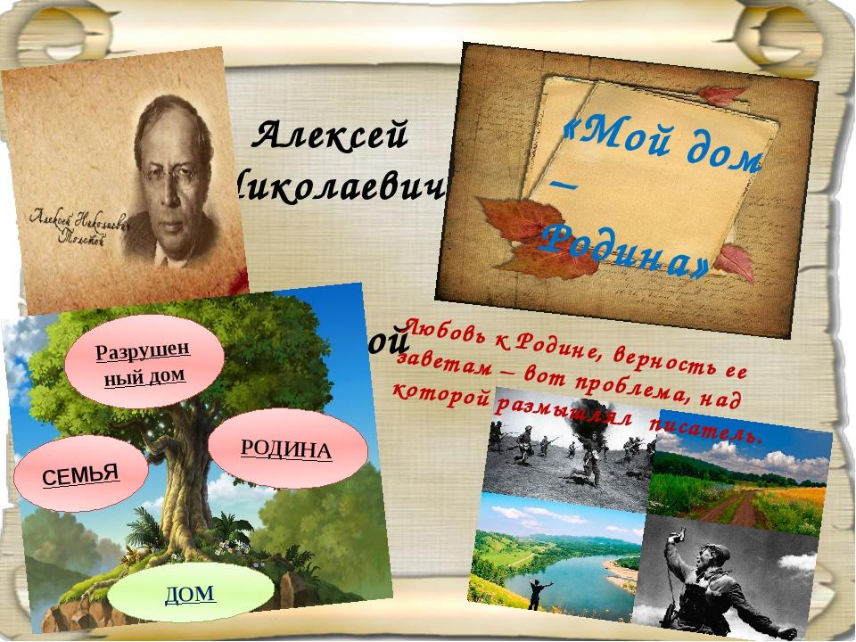 Алексей Николаевич Толстой «Мой дом – Родина» Любовь к Родине, верность ее за...