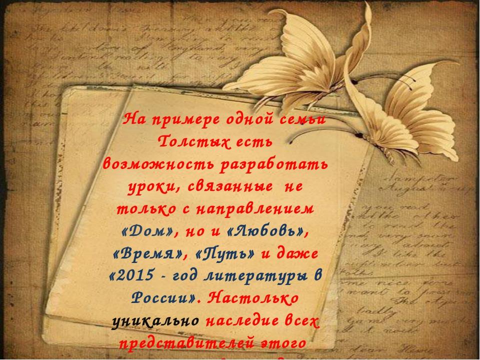 На примере одной семьи Толстых есть возможность разработать уроки, связанные...