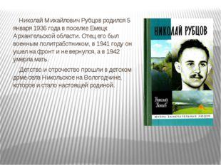 Николай Михайлович Рубцов родился 5 января 1936 года в поселке Емецк Арханге