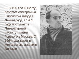С 1959 по 1962 год работает слесарем на Кировском заводе в Ленинграде, в 19