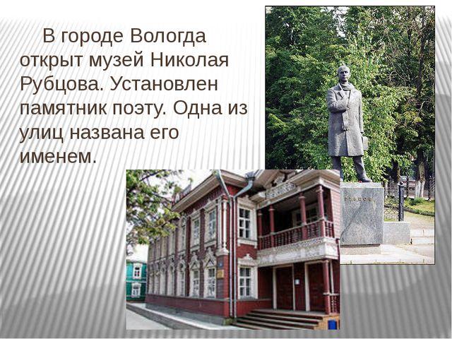 В городе Вологда открыт музей Николая Рубцова. Установлен памятник поэту. О...