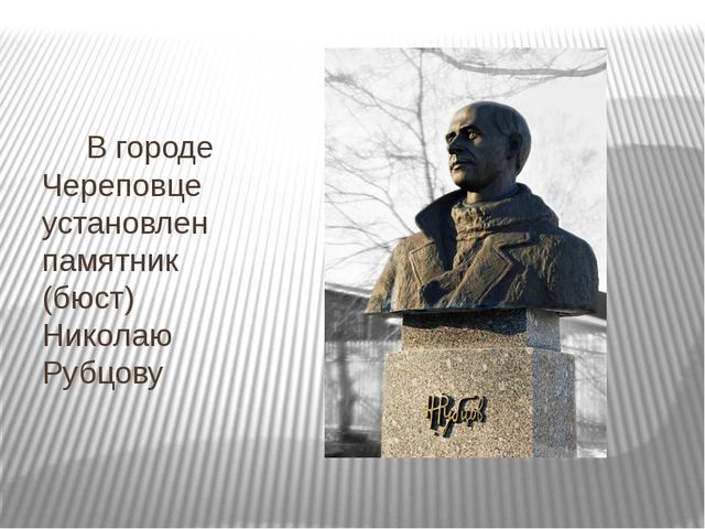 В городе Череповце установлен памятник (бюст) Николаю Рубцову