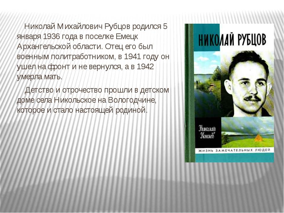 Николай Михайлович Рубцов родился 5 января 1936 года в поселке Емецк Арханге...