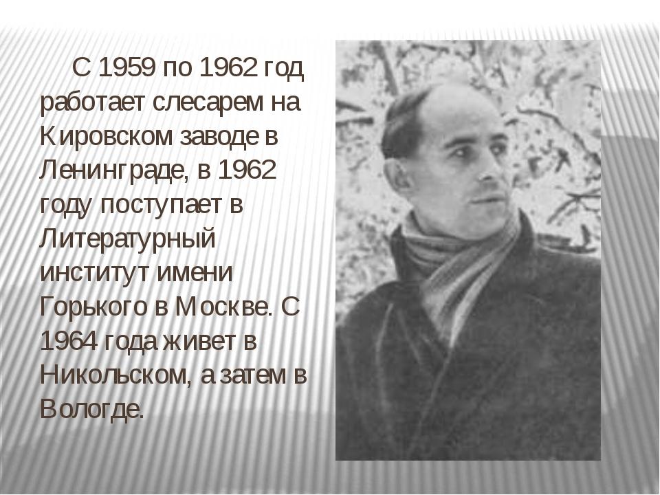 С 1959 по 1962 год работает слесарем на Кировском заводе в Ленинграде, в 19...