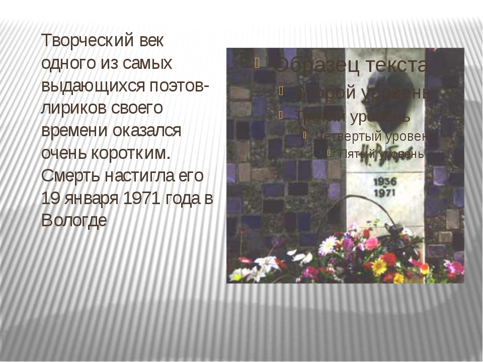 Творческий век одного из самых выдающихся поэтов-лириков своего времени оказ...