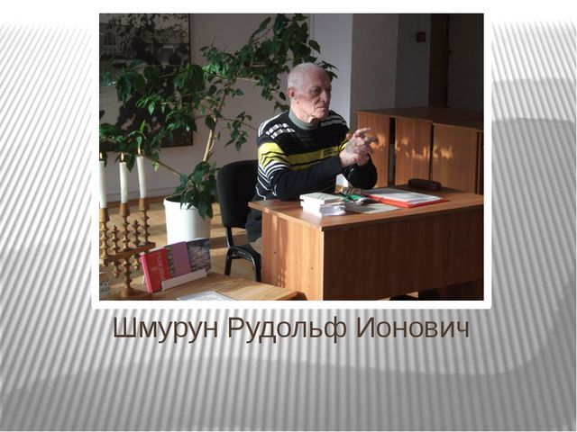Шмурун Рудольф Ионович