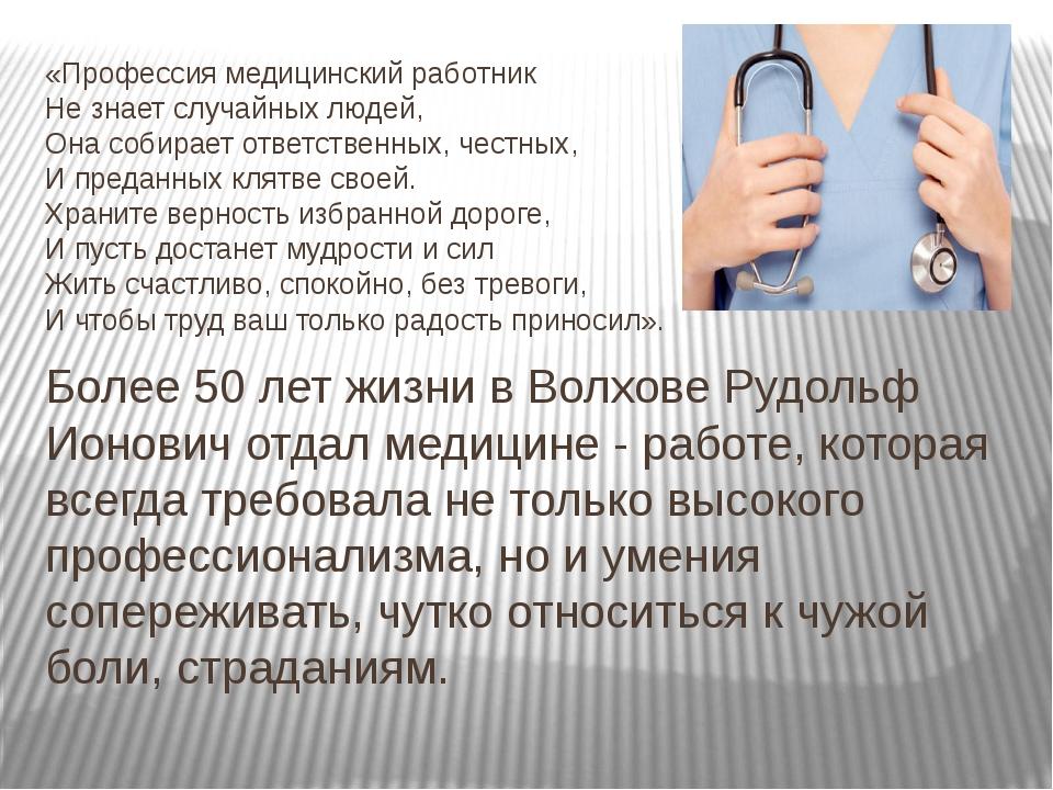 «Профессия медицинский работник Не знает случайных людей, Она собирает ответс...