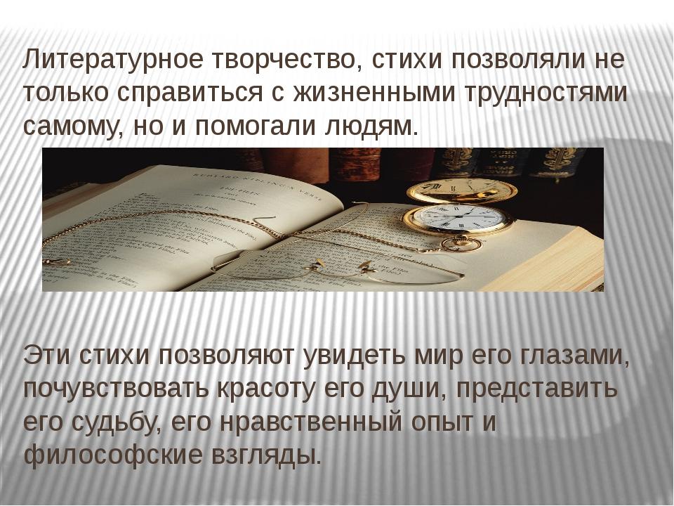 Литературное творчество, стихи позволяли не только справиться с жизненными тр...