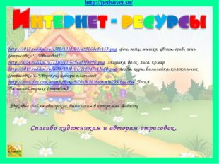 http://pedsovet.su/ http://s012.radikal.ru/i320/1310/04/a59068e8e153.png фон,