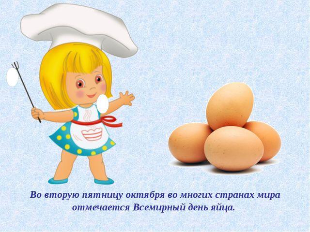 Вовторую пятницу октября вомногих странах мира отмечается Всемирный день яй...