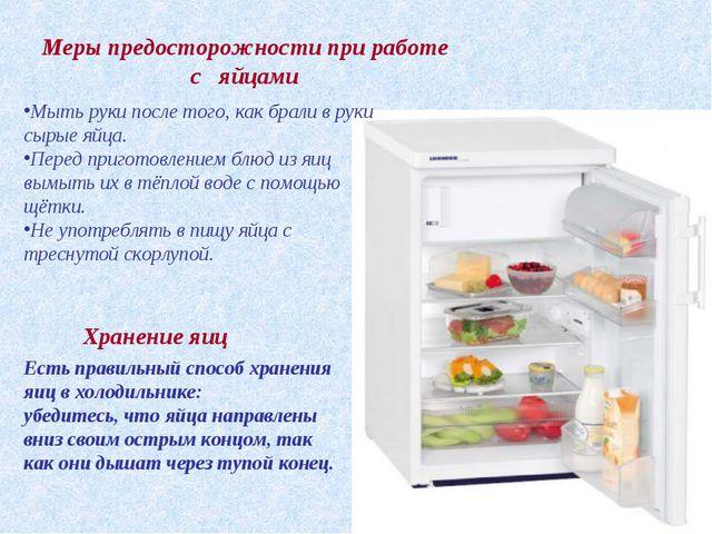 Есть правильный способ хранения яиц в холодильнике: убедитесь, что яйца напра...