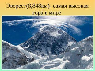 Эверест(8,848км)- самая высокая гора в мире