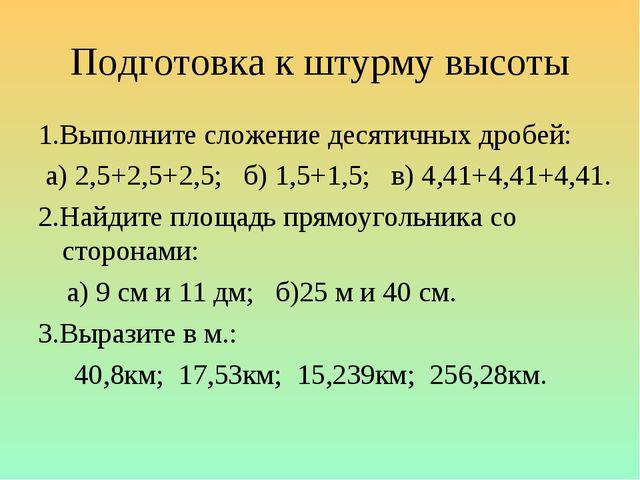 Подготовка к штурму высоты 1.Выполните сложение десятичных дробей: а) 2,5+2,5...