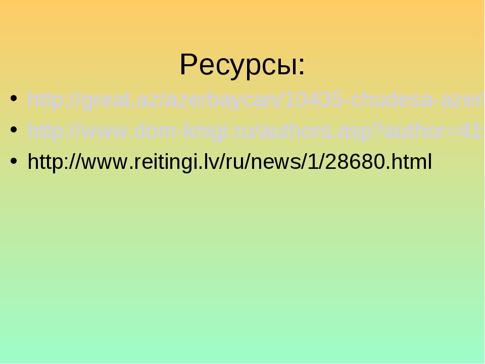 Ресурсы: http://great.az/azerbaycan/10435-chudesa-azerbaydzhana.html http://...