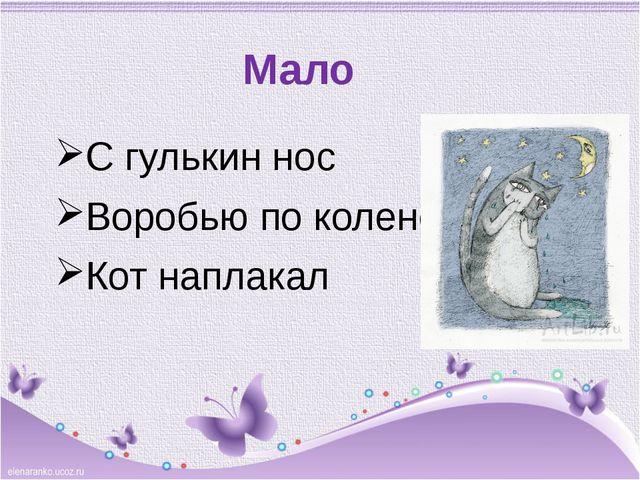 Мало С гулькин нос Воробью по колено Кот наплакал