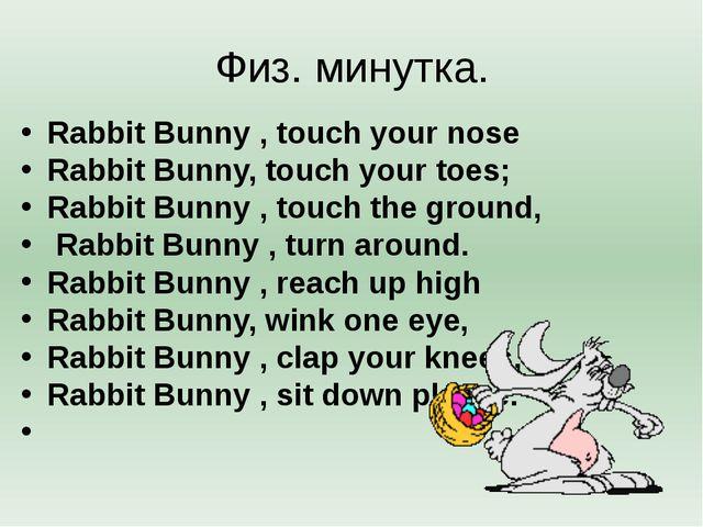 Физ. минутка. Rabbit Bunny , touch your nose Rabbit Bunny, touch your toes; R...