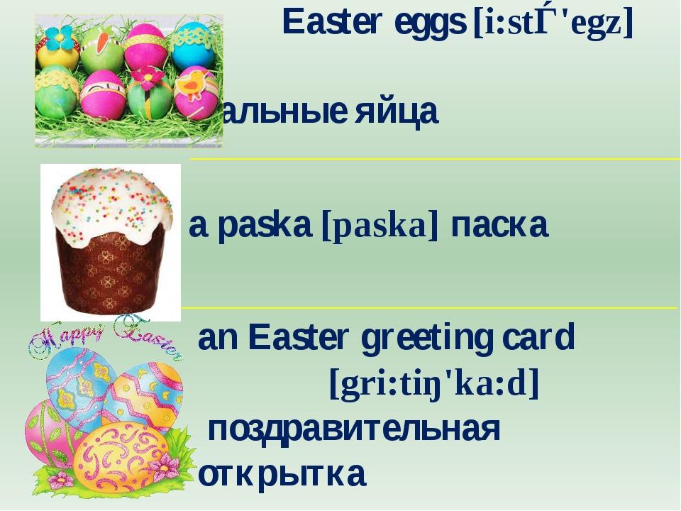 Easter eggs [i:stǝ'egz] пасхальные яйца a paska [paska] паска аn Easter g...