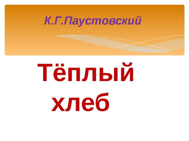 Тёплый хлеб К.Г.Паустовский