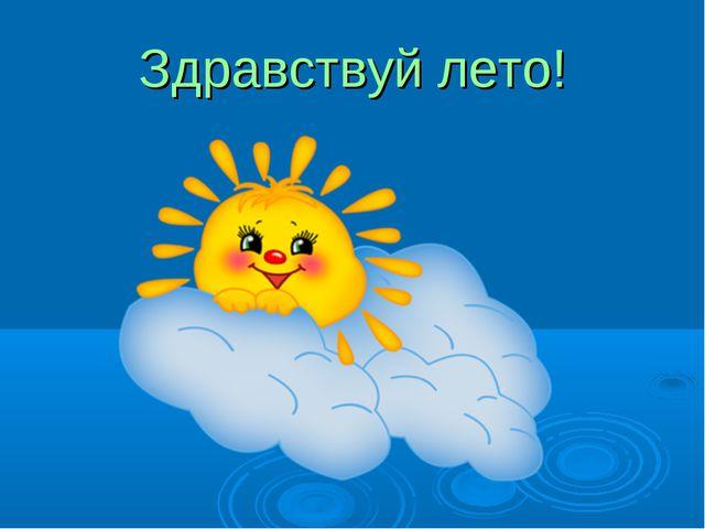 Здравствуй лето!