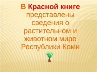 В Красной книге представлены сведения о растительном и животном мире Республ